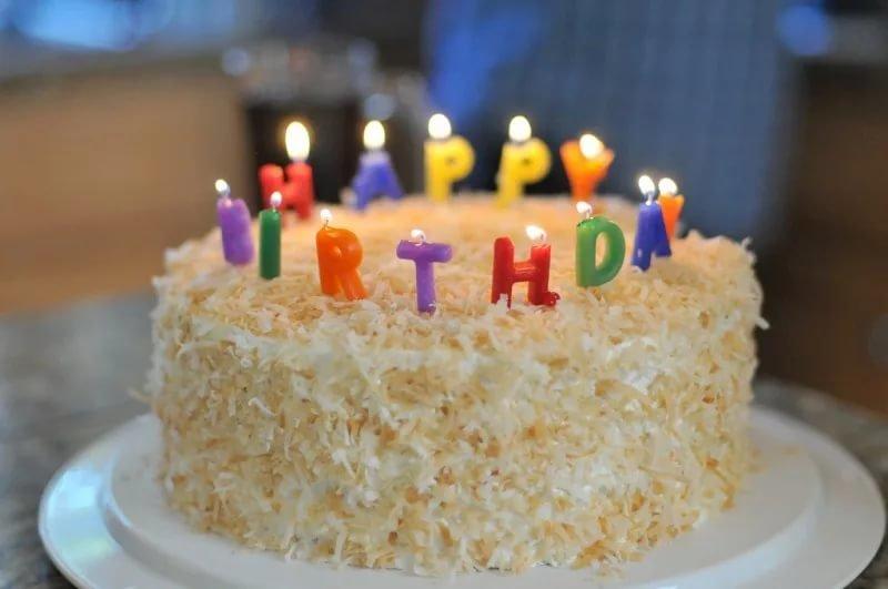 Реальные картинки с днем рождения