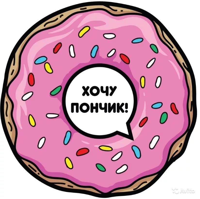 Пончик смешной картинки, летием надписями