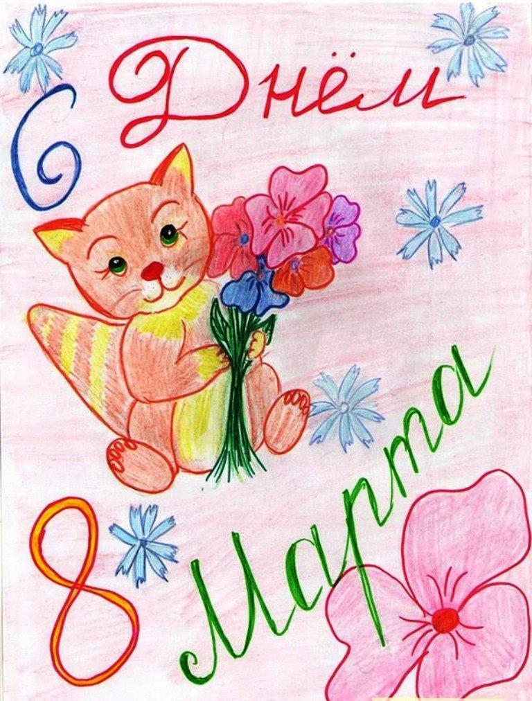 Картинки, рисунки на 8 марта своими руками открытки