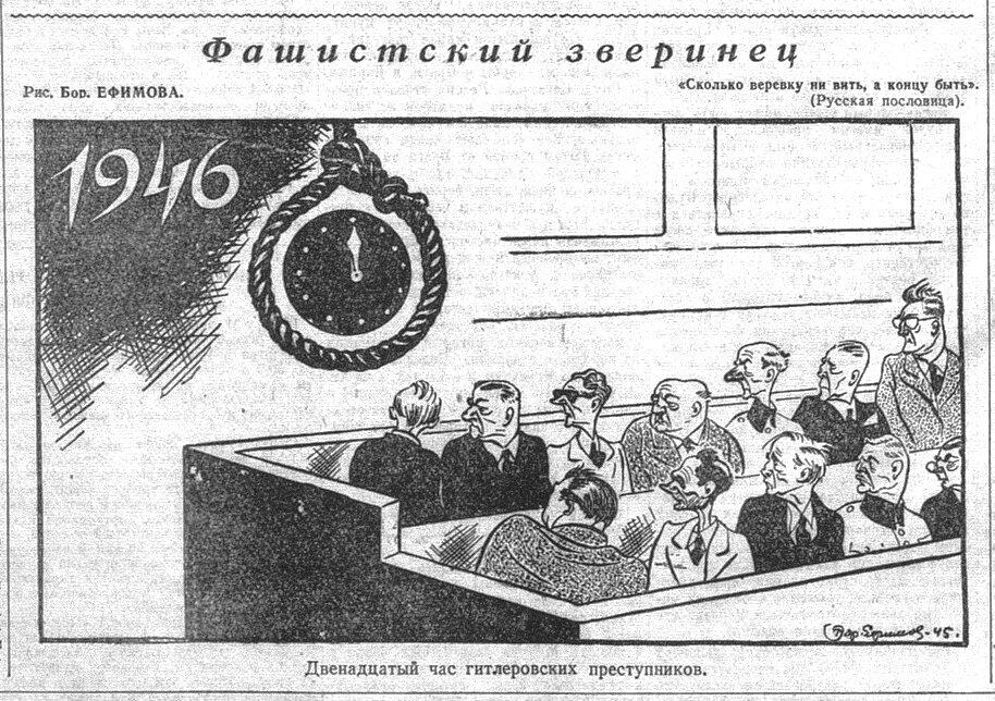 «Известия», 1 января 1946 года