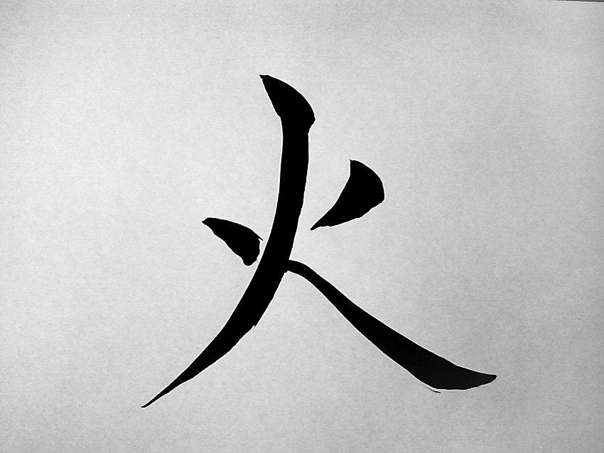 картинка иероглифа человек удачно