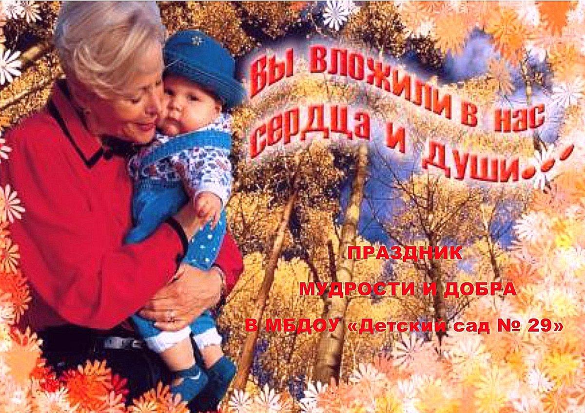 Открытки своими, открытки с днем пожилого человека красивые
