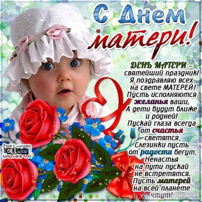 Медведев картинки, фото с поздравлением днем матери