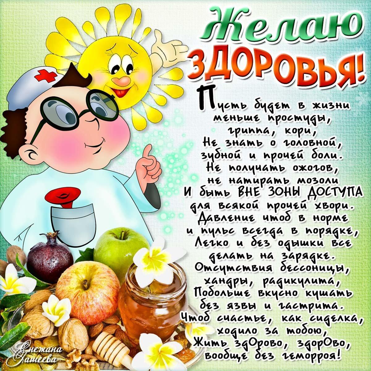 Мартом детский, открытка с поздравлением выздоровления