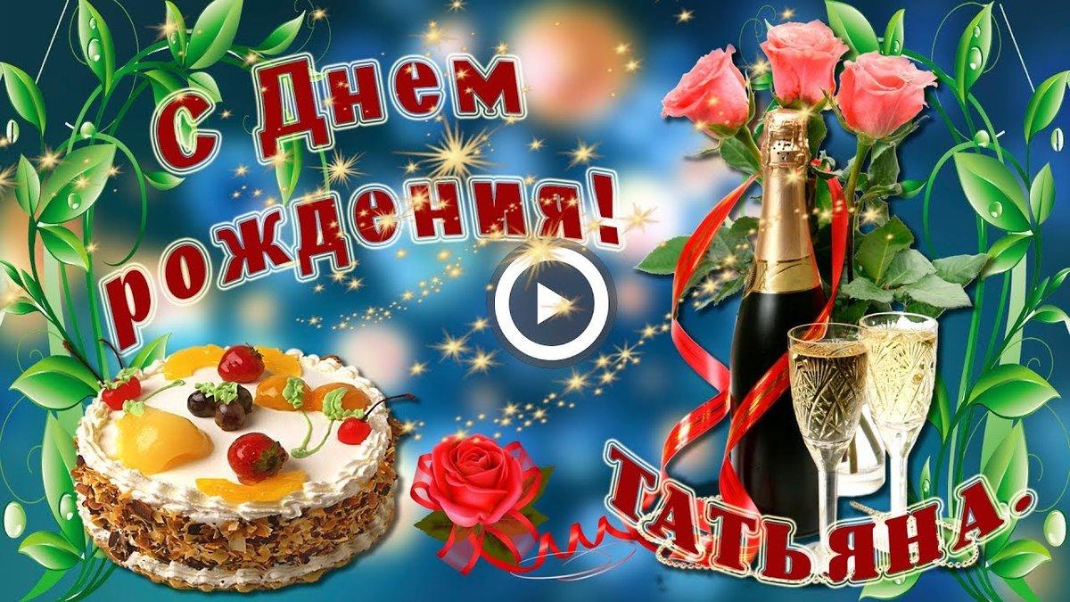 поздравления с днем рождения для татьяны в песне нем было