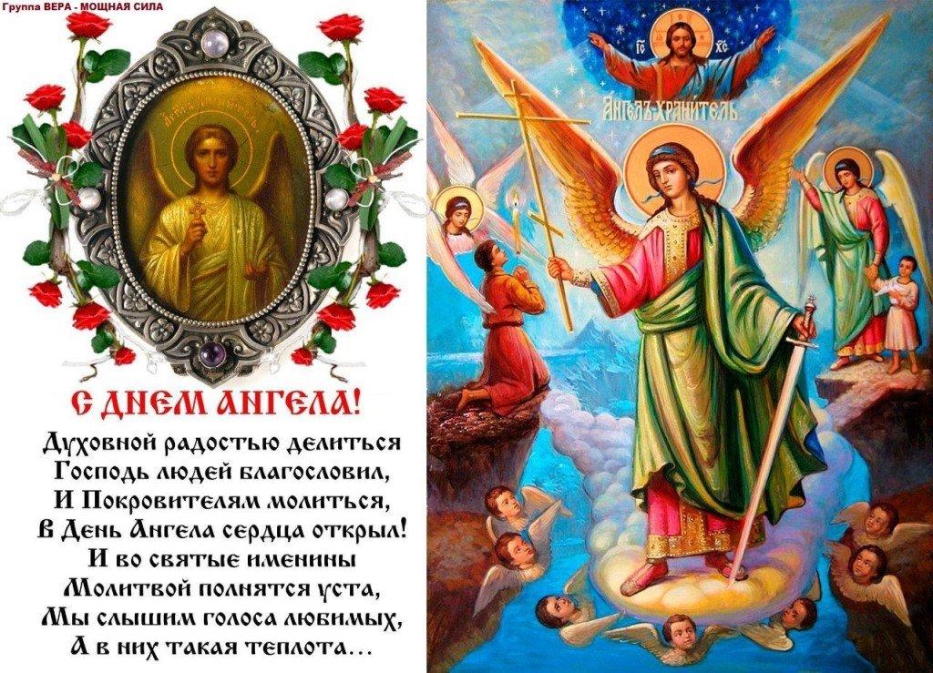 поздравления с днем ангела батюшке симеону хотели