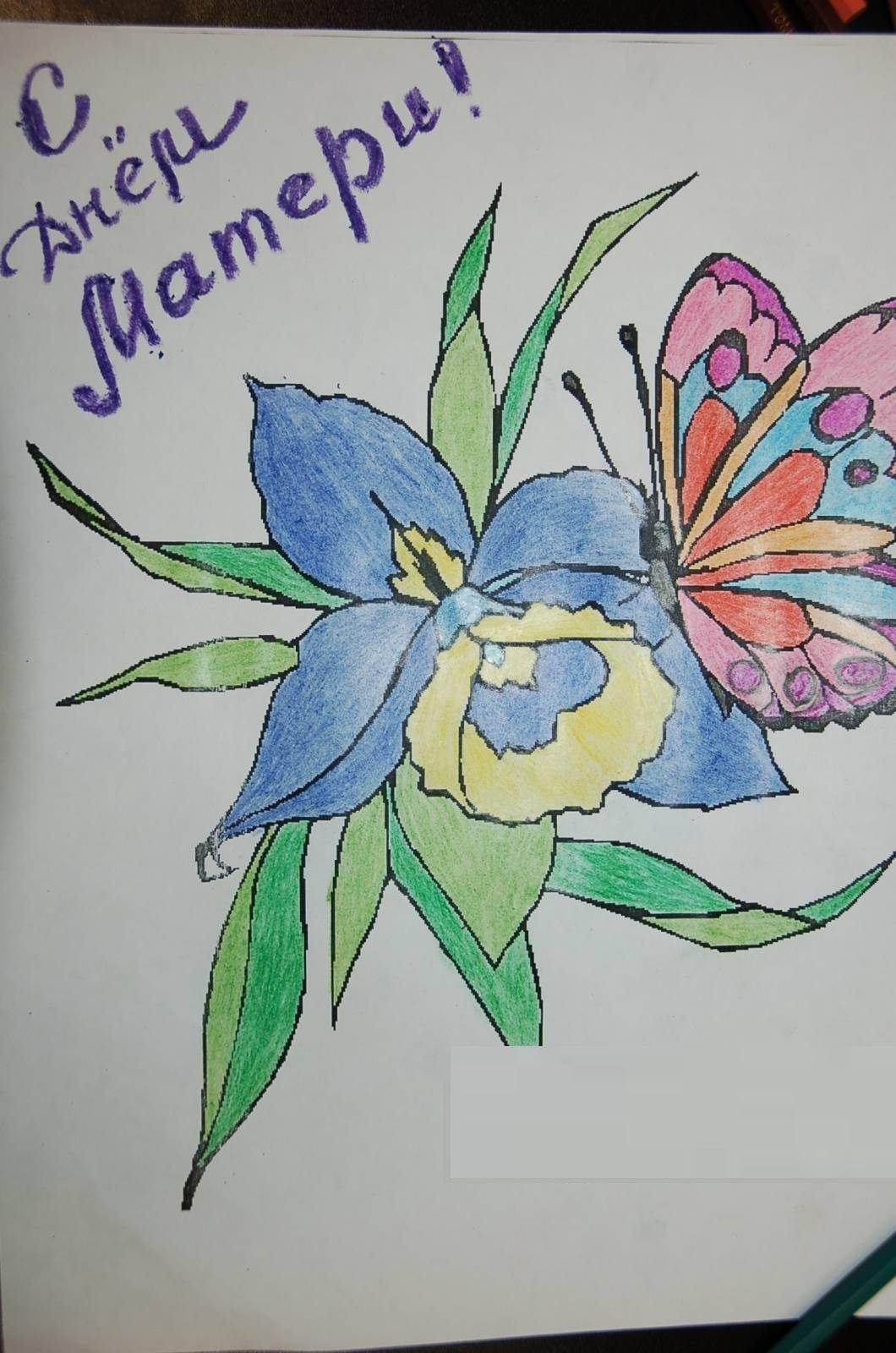 Рисунок на открытке маме