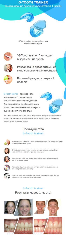 23 карточки в коллекции «Посты С Сайта» пользователя G-TOOTH TRAINER ДЛЯ  ВЫПРЯМЛЕНИЯ ЗУБОВ в Яндекс.Коллекциях a332c63b0715f