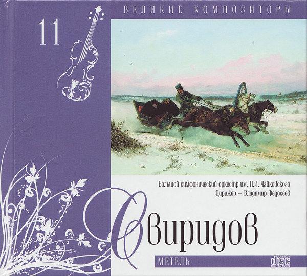 Избранные произведения Георгия Свиридова — слушать онлайн, скачать mp3