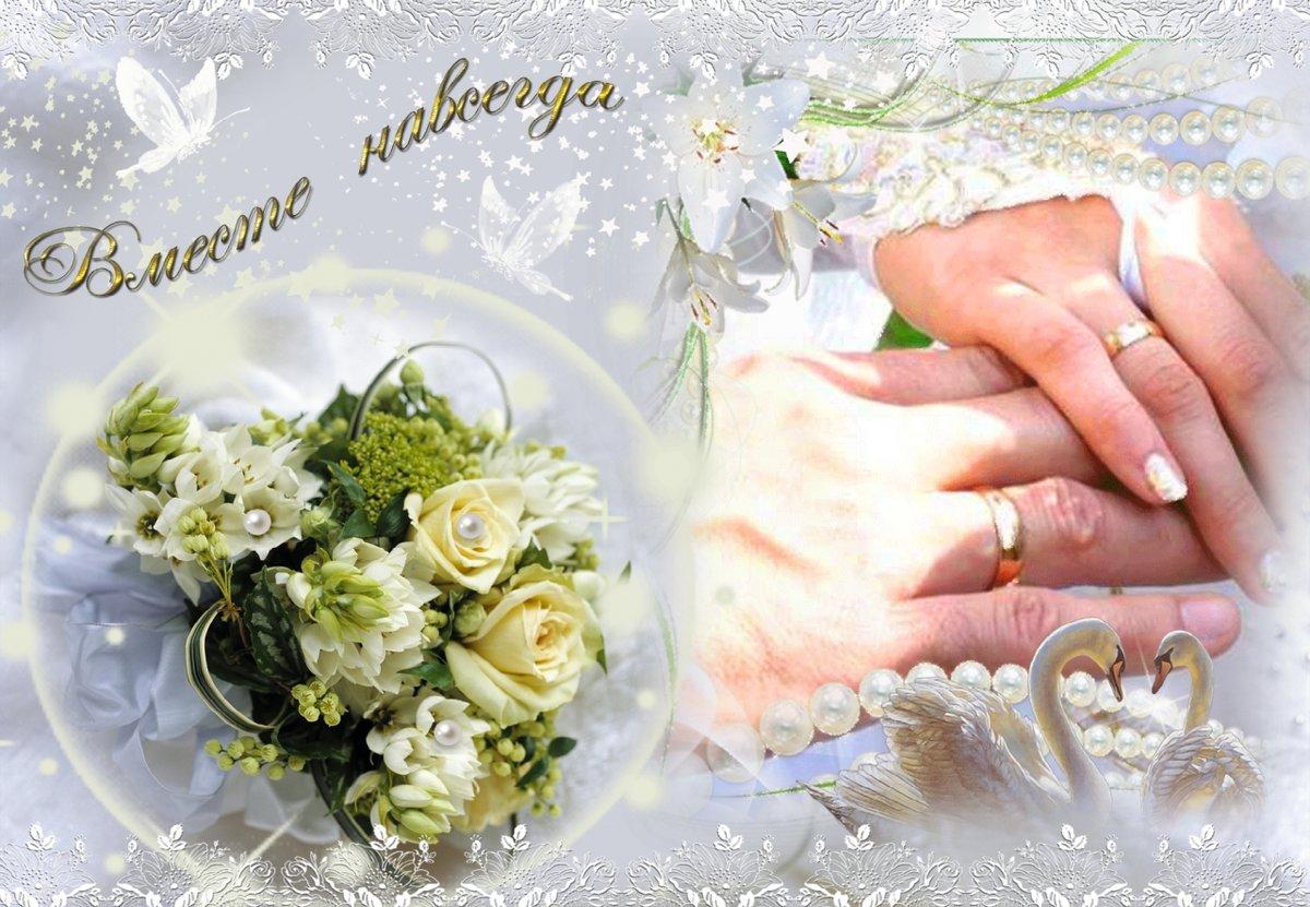 открытка законный брак