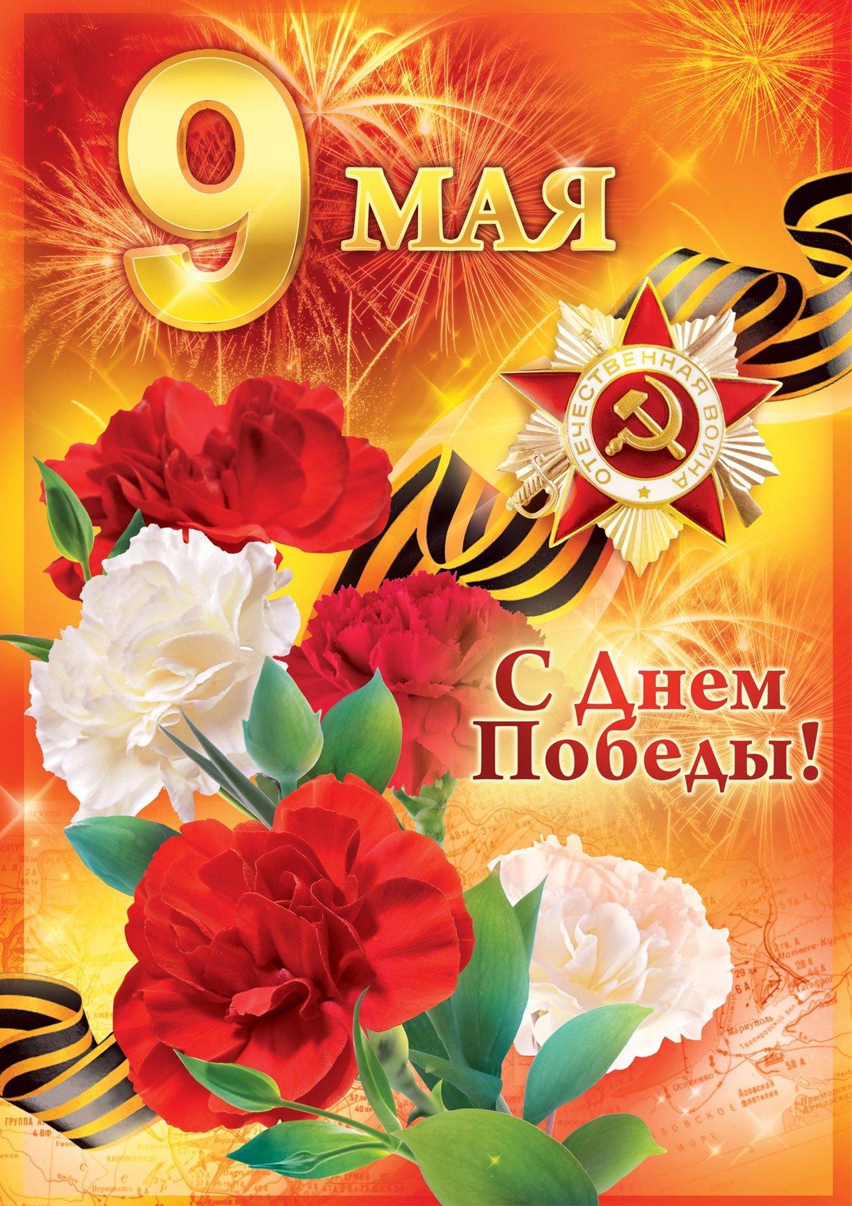 поздравительная открытка ко дню 9 мая ночной клуб, созданный