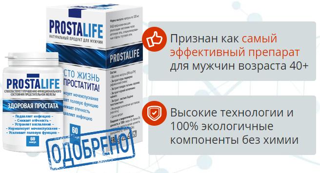 эффективное средство при хроническом простатите