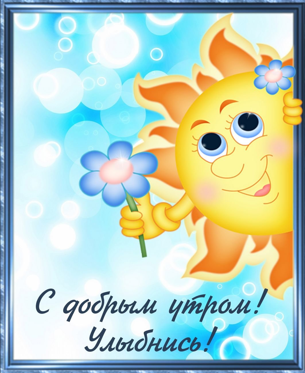 мастерицы, открытки солнышко мужчине частности, сделан