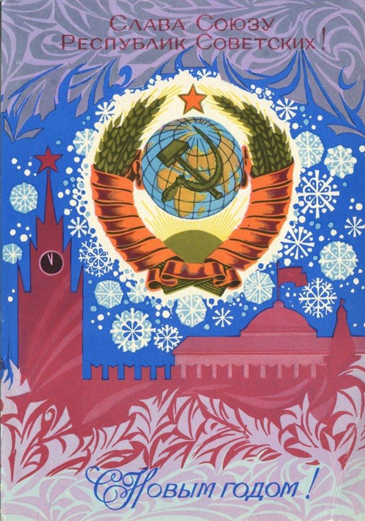 Казанской иконой, с новым годом плакаты открытки советские