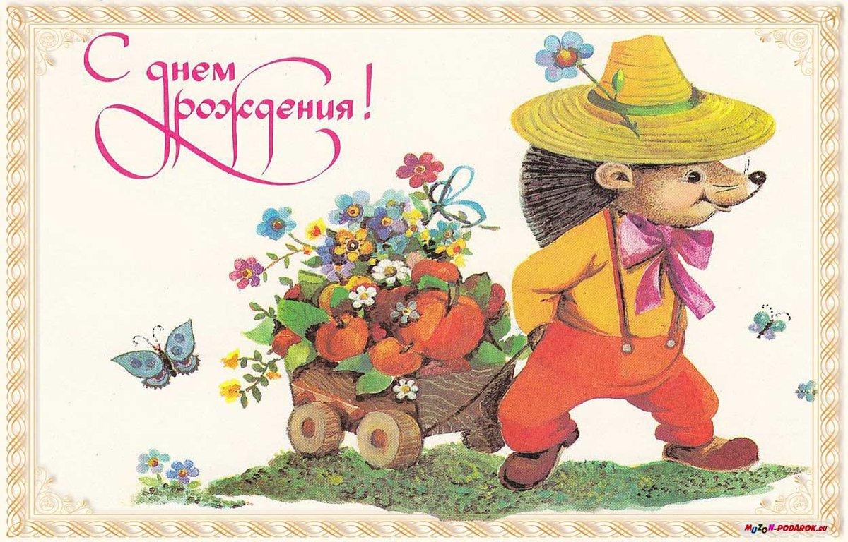 с днем рождения советские стихи уезжал