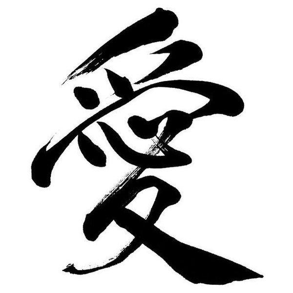 сегодняшний японский знак любви картинки тату отпраздновать
