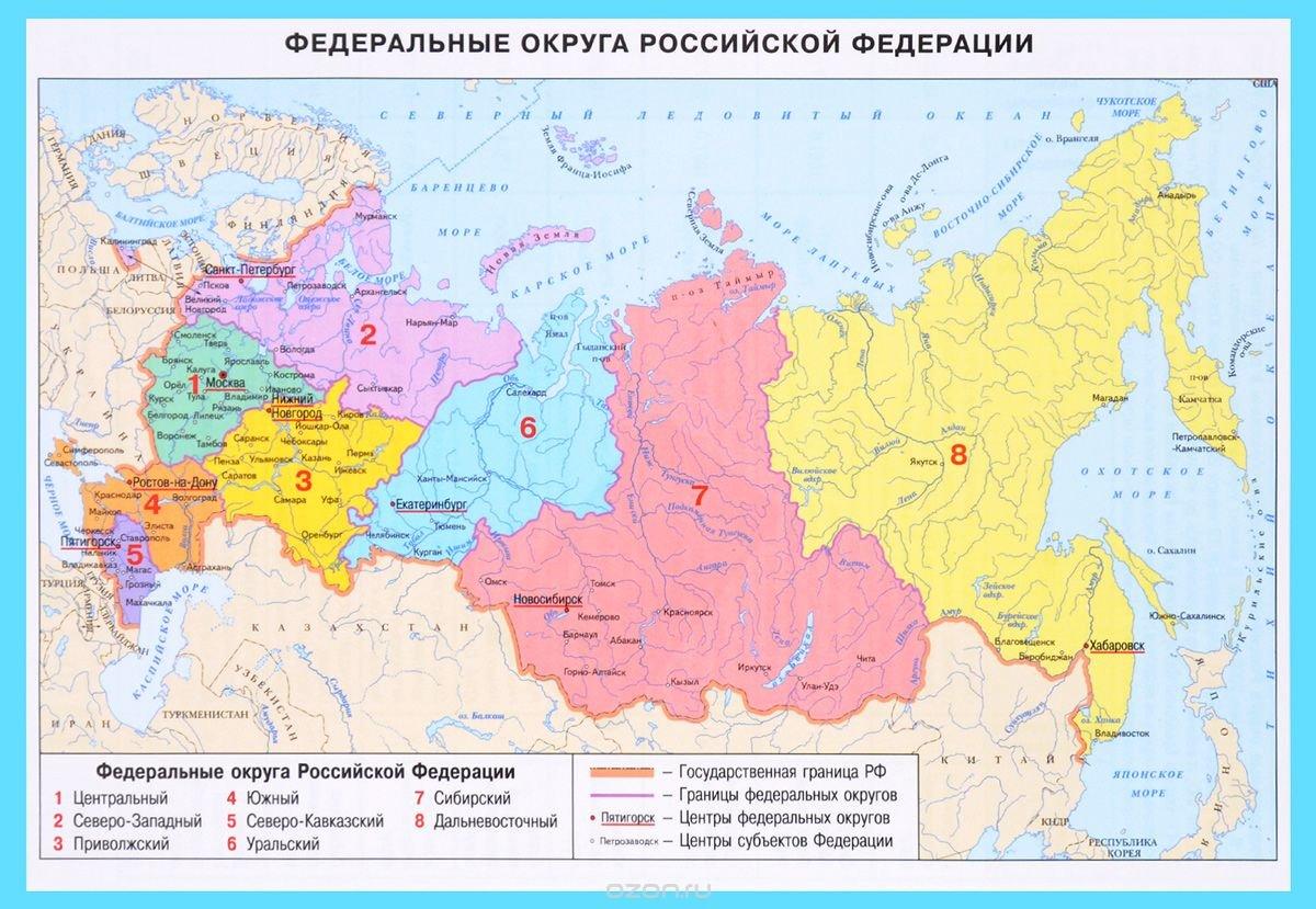 фо россии и их административные центры