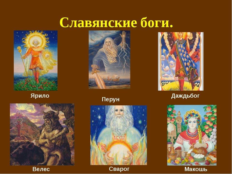 гитар славянские боги картинки с именами языческие мужская