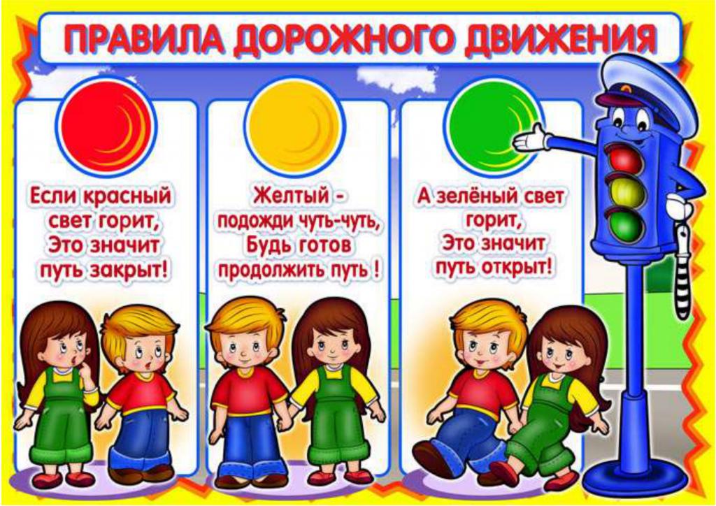 Отлично, правила дорожного движения в картинках для школьников