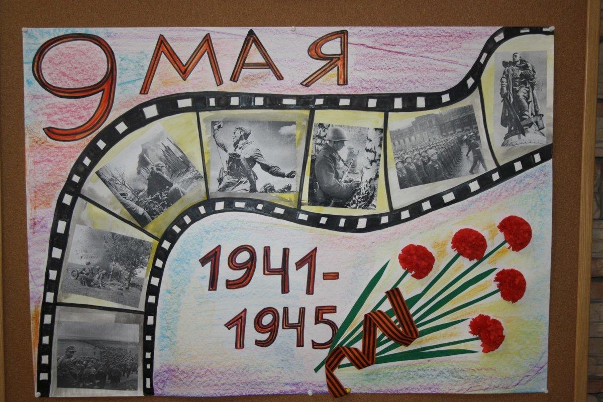 С 9 мая плакаты своими руками