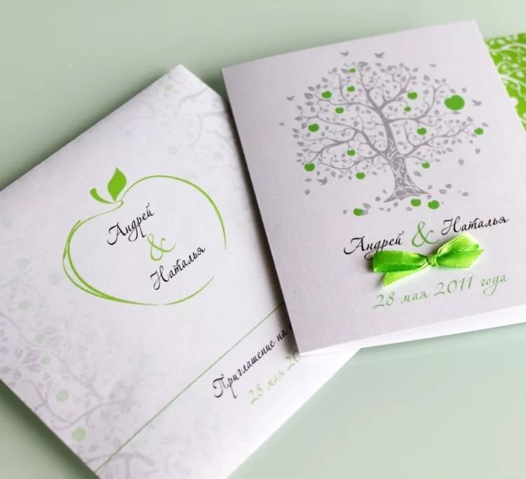 Спокойной, яблочная свадьба открытки