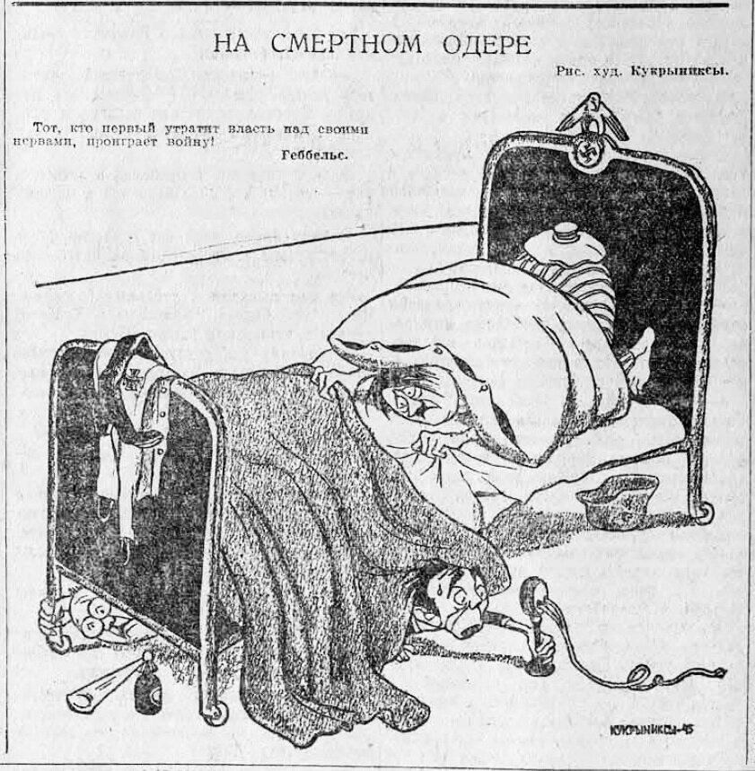 «Правда», 8 апреля 1945 года