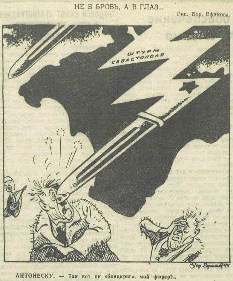 «Красная звезда», 12 мая 1944 года