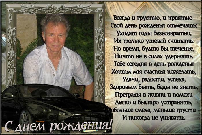 стихи для владимира в открытках этом фотоальбоме предпринял