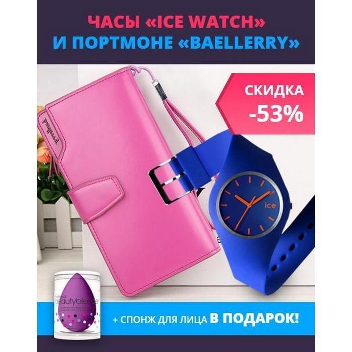 1ba8f8d8cf58 Часы Ice и Портмоне Baellerry и Спонж в подарок. Чики Рики: клуб ...