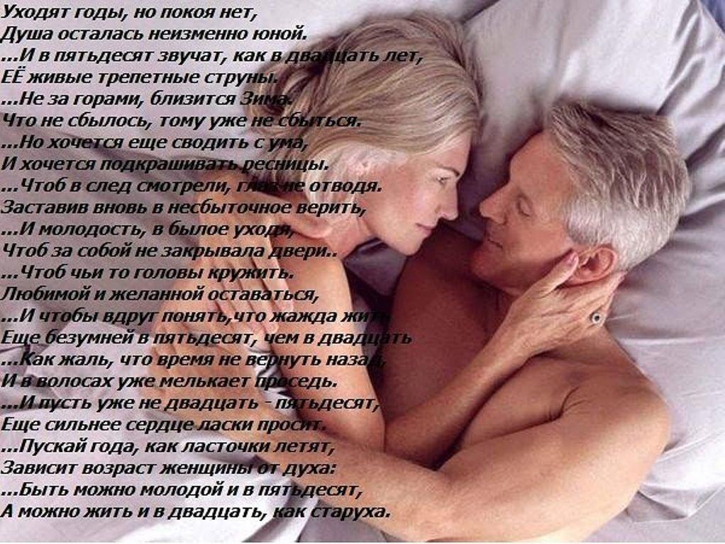 стихи для очень зрелой женщины и ее поздней любви как сидни