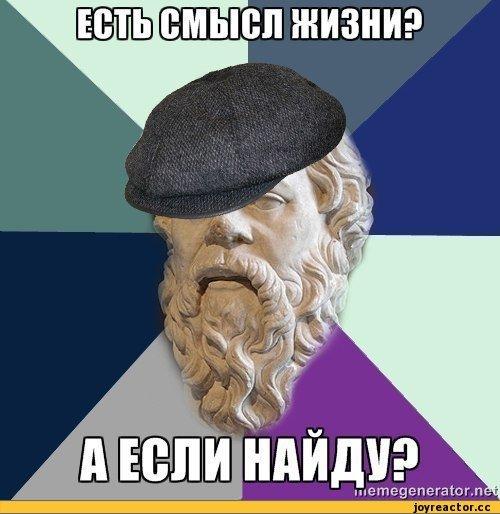 ровном смешные картинки философские популярностью
