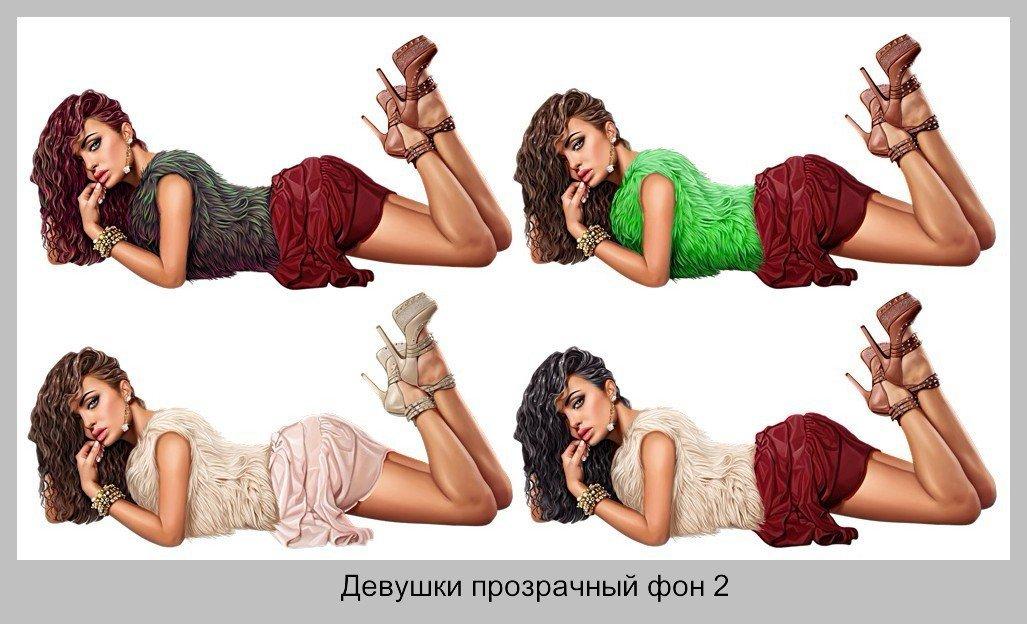 Картинки на прозрачном фоне
