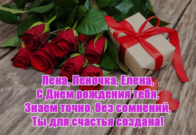 Поздравление с днем рождения женщине в стихах красивые картинки елена, сладостей прикольные родственникам