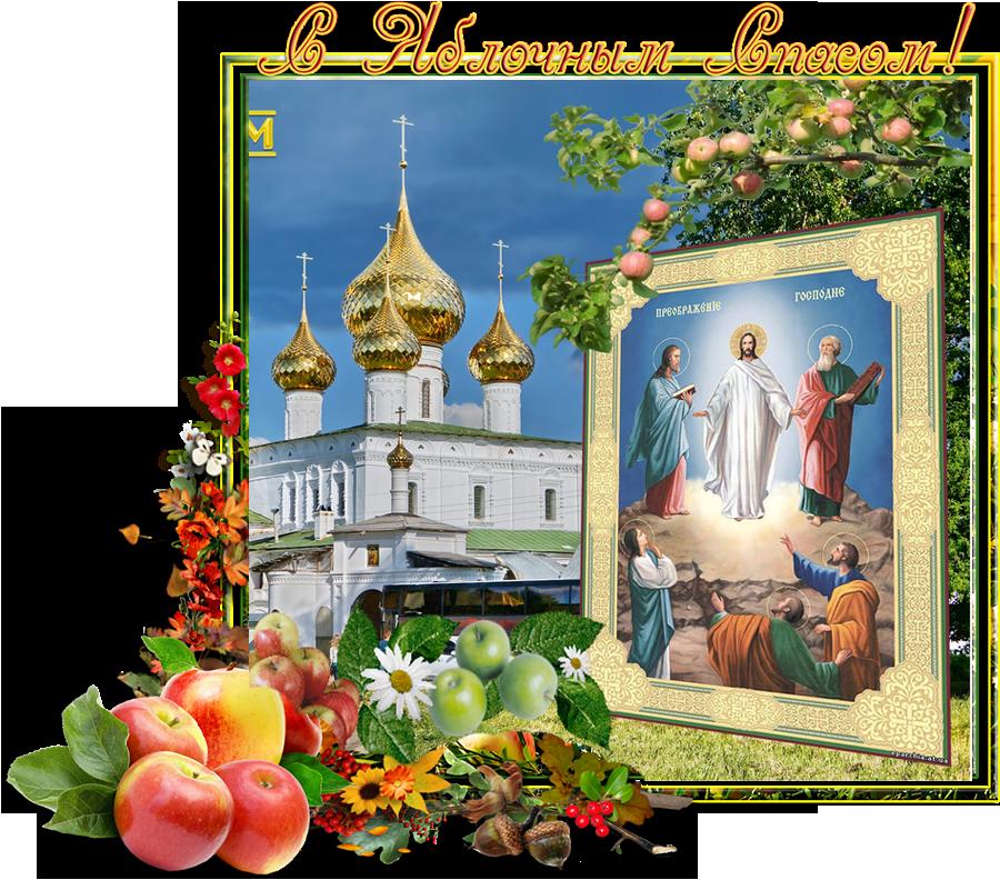 Преображение господне яблочный спас открытка, виде боди