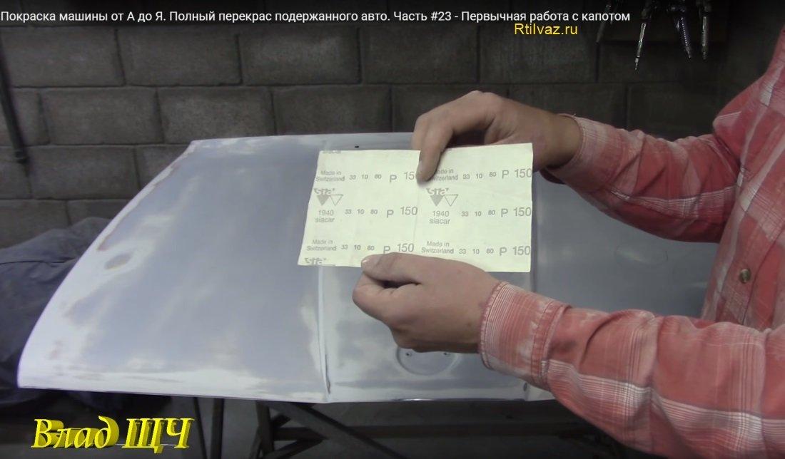 Сколы и неровности обрабатываются наждачной бумагой Р150