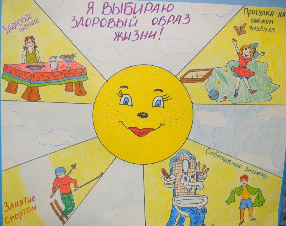 Картинки к здоровому образу жизни детей