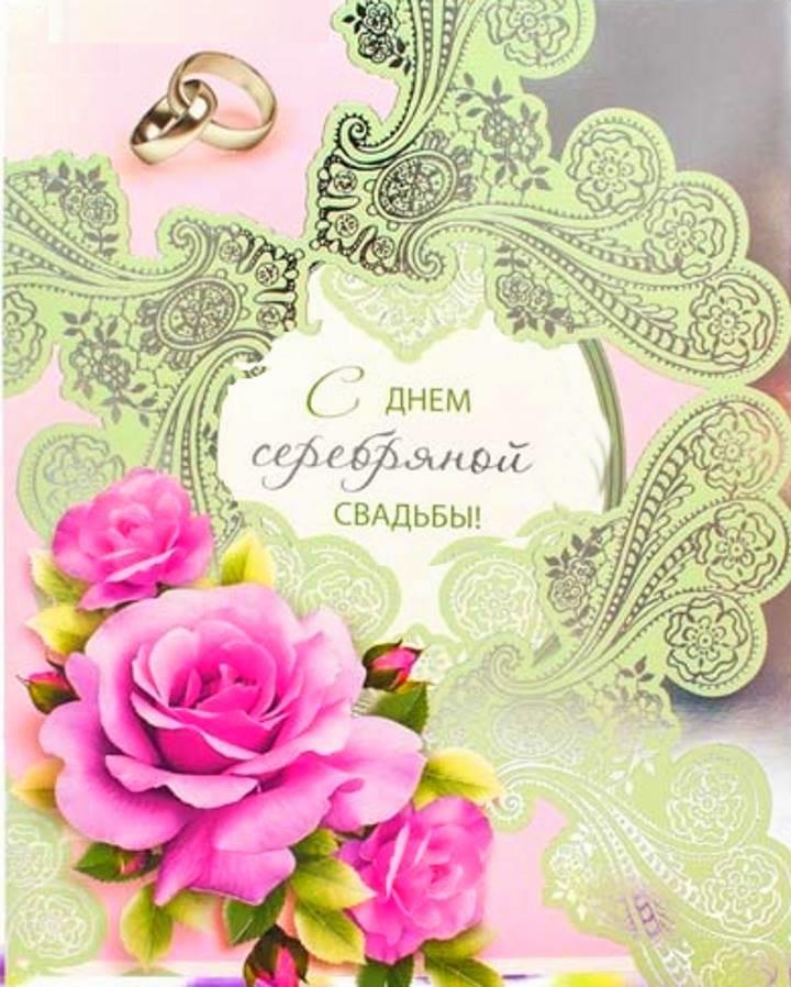 прикольные поздравления на юбилей серебряной свадьбы если