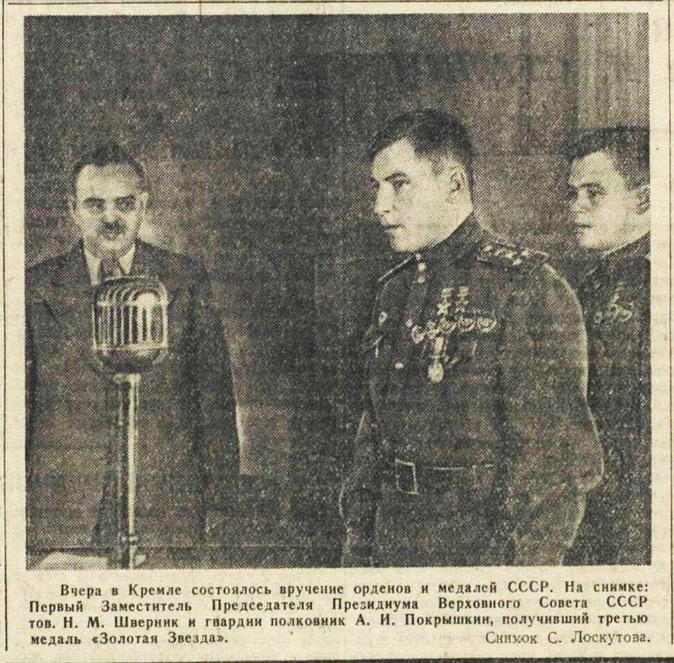 «Красная звезда», 10 сентября 1944 года
