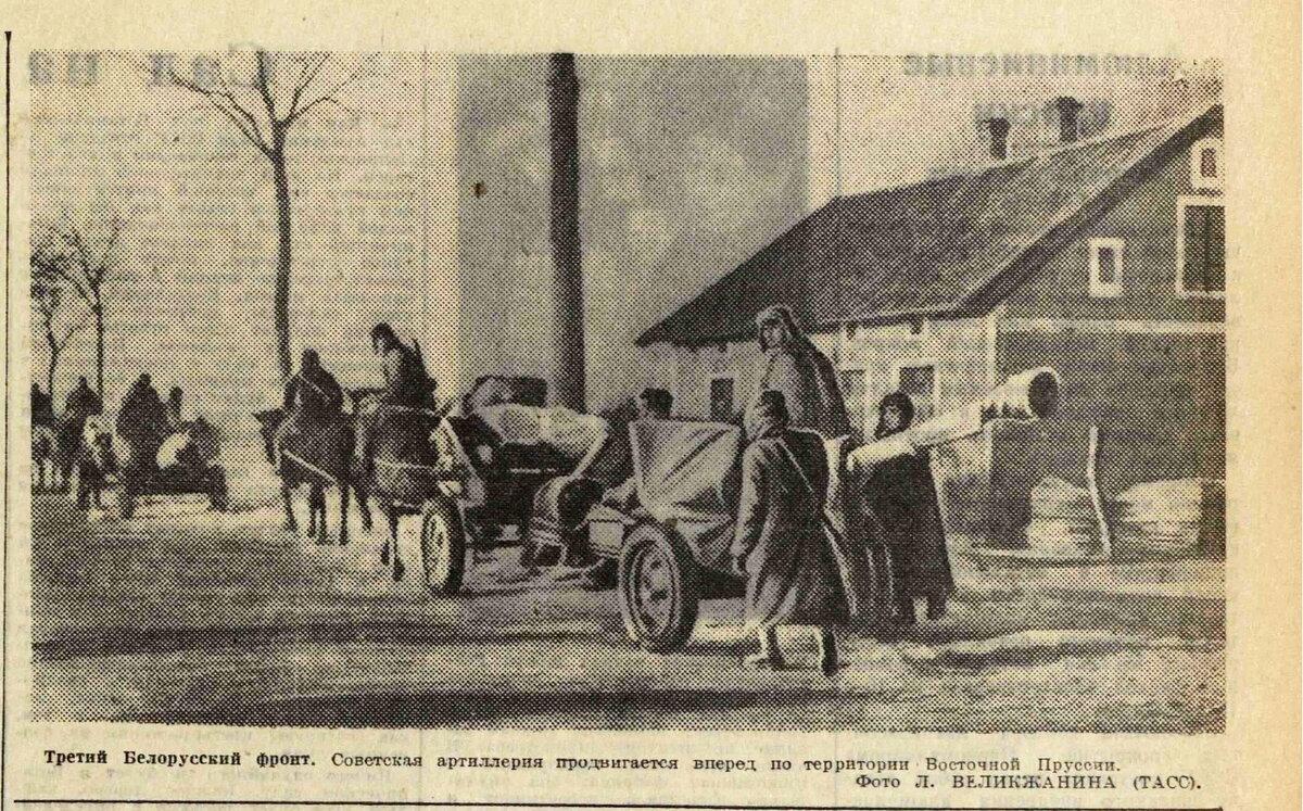 «Вечерняя Москва», 31 января 1945 года
