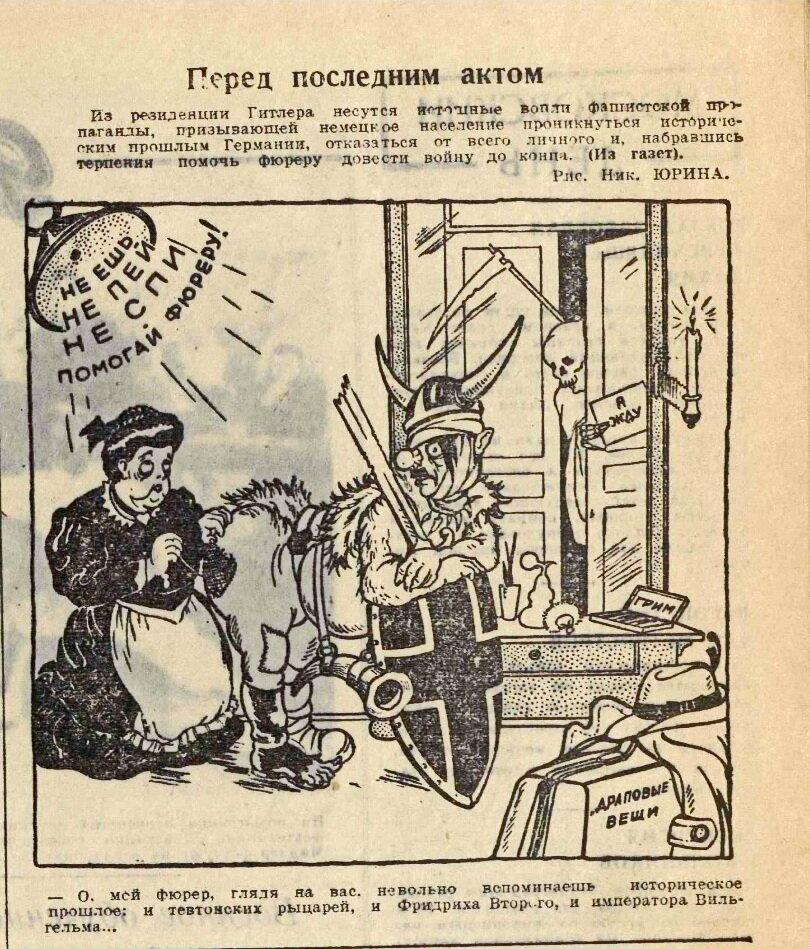 «Вечерняя Москва», 24 марта 1945 года