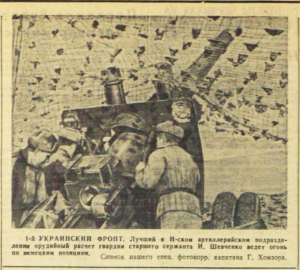 «Красная звезда», 17 января 1945 года