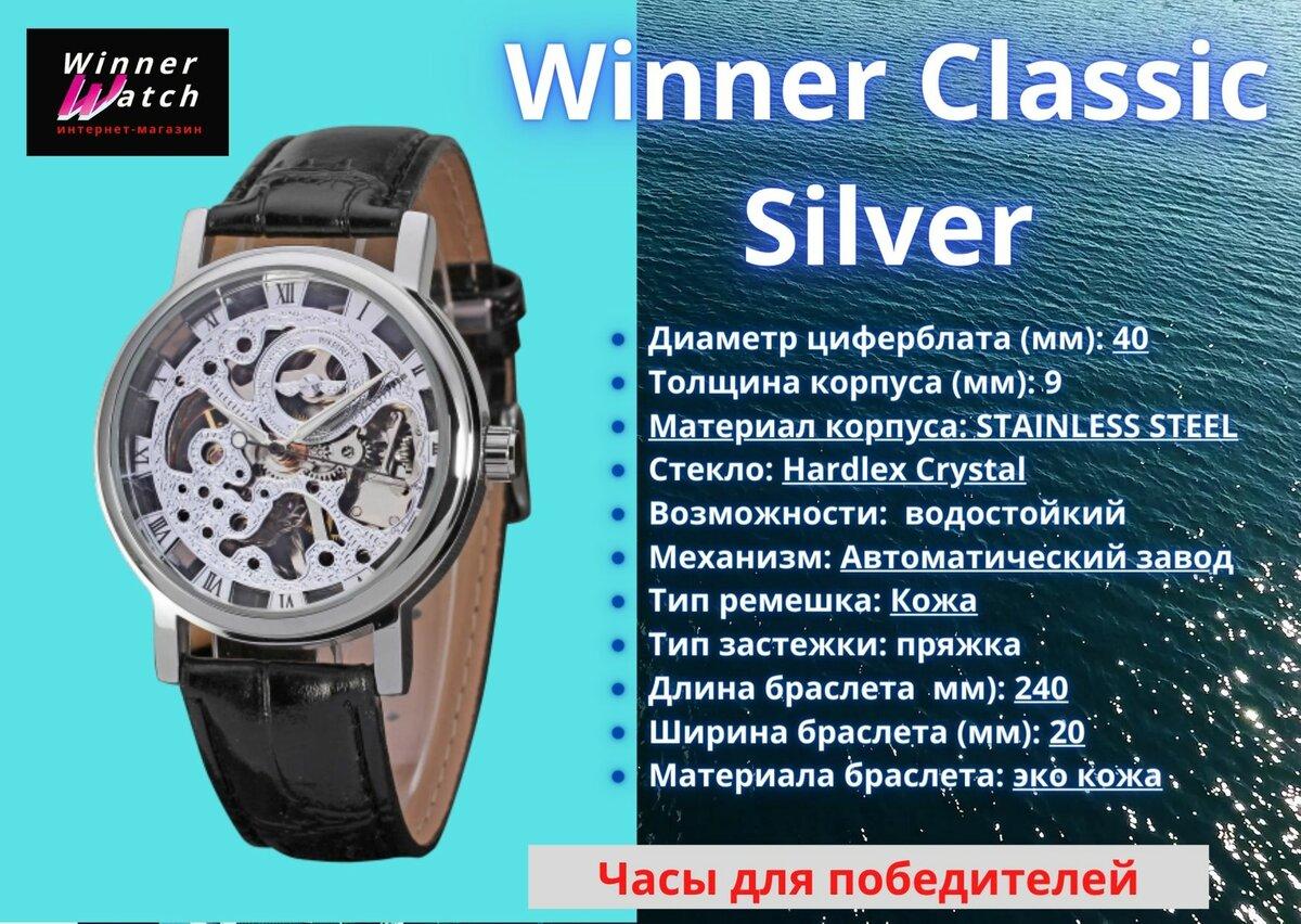 Характеристики часов Winner Classic Silver
