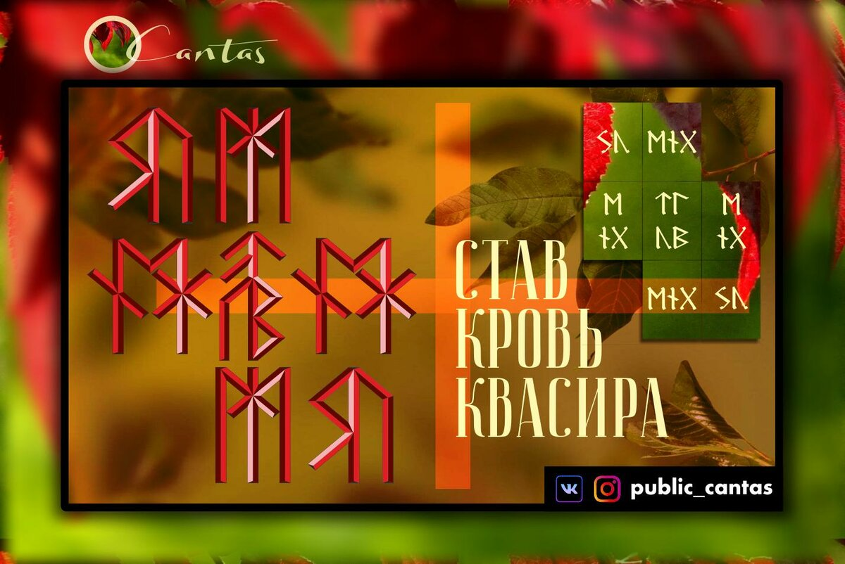 """Став """"Кровь Квасира"""" Автор: Cantas S1200"""