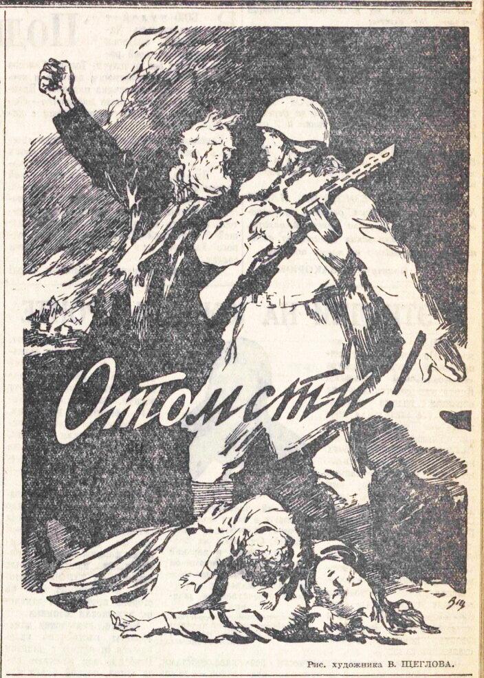 «Комсомольская правда», 8 января 1942 года