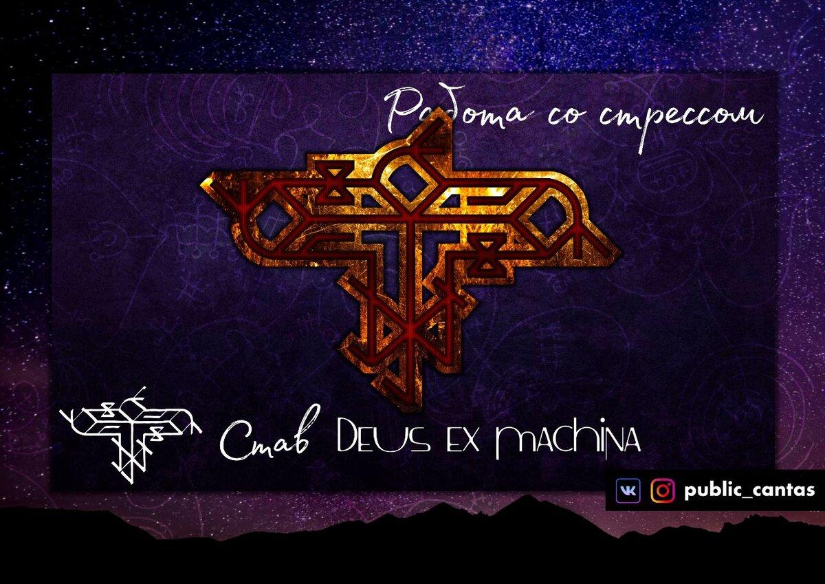 """Став """"Deus ex machina"""". Автор: Cantаs S1200"""