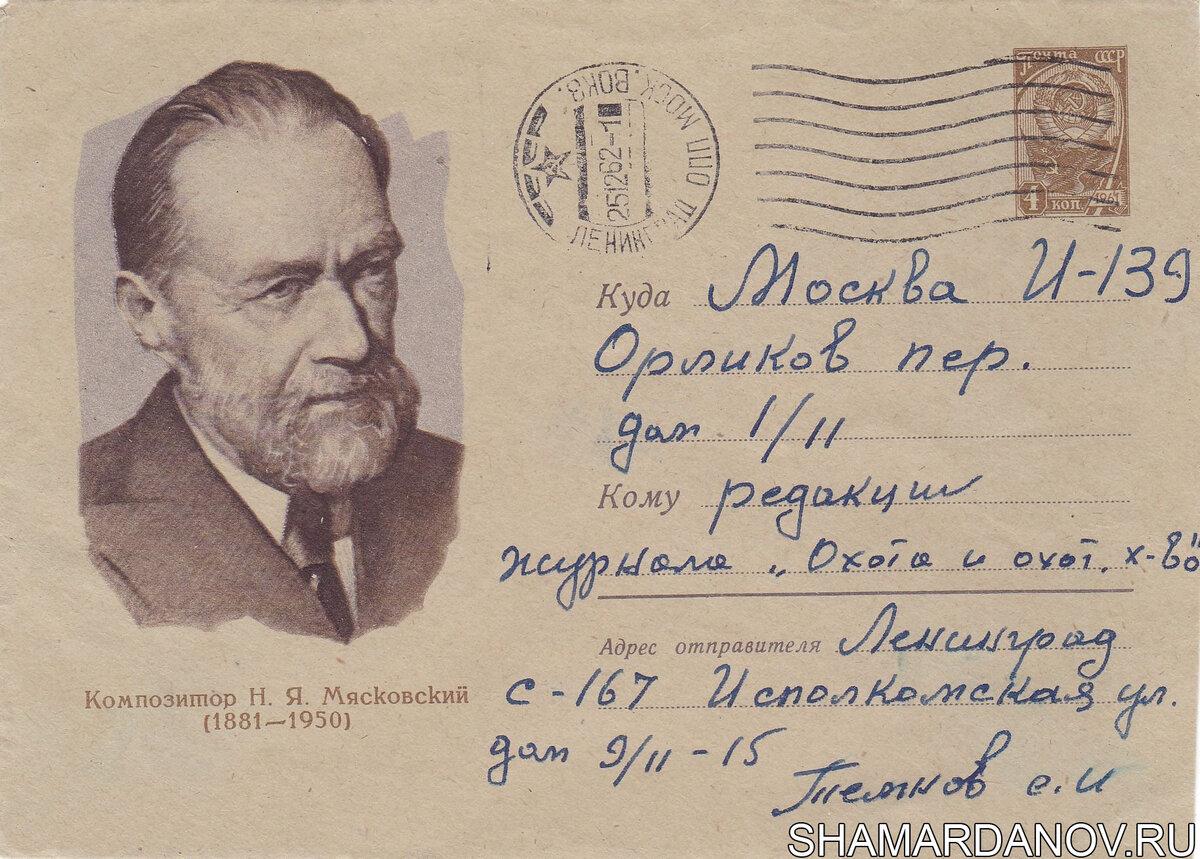 Н.Я.Мясковский