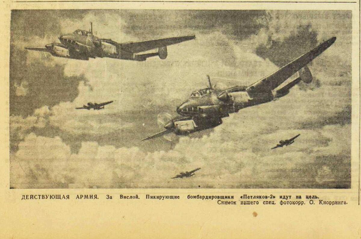 «Красная звезда», 19 августа 1944 года