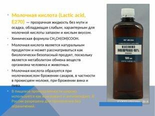 молочная кислота омолаживающие свойства