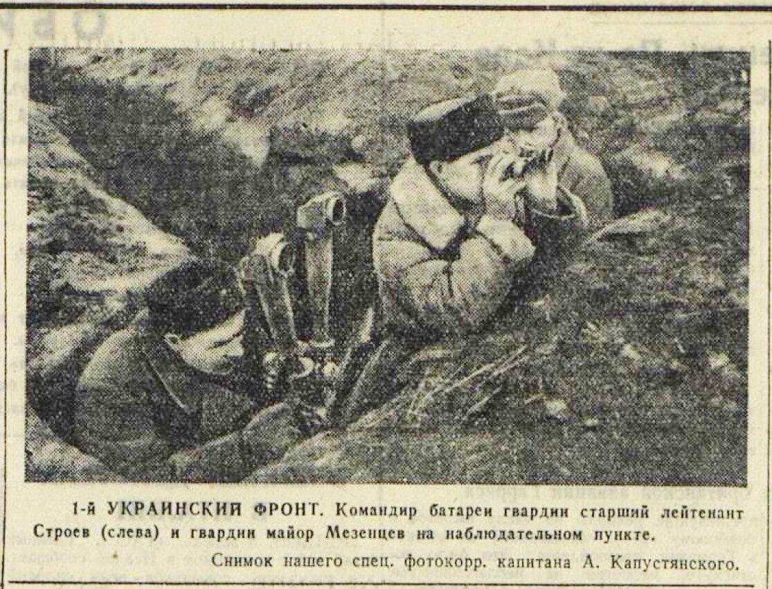 «Красная звезда», 6 апреля 1944 года