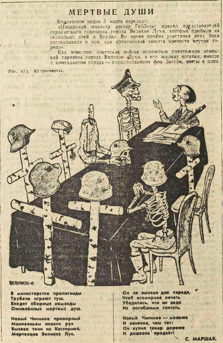 «Правда», 5 марта 1943 года
